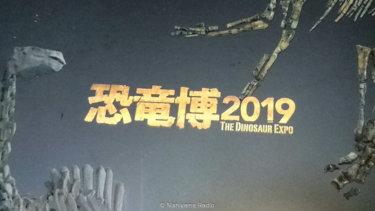 国立科学博物館の恐竜博2019に行ってきた。