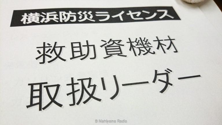 横浜防災ライセンス資料