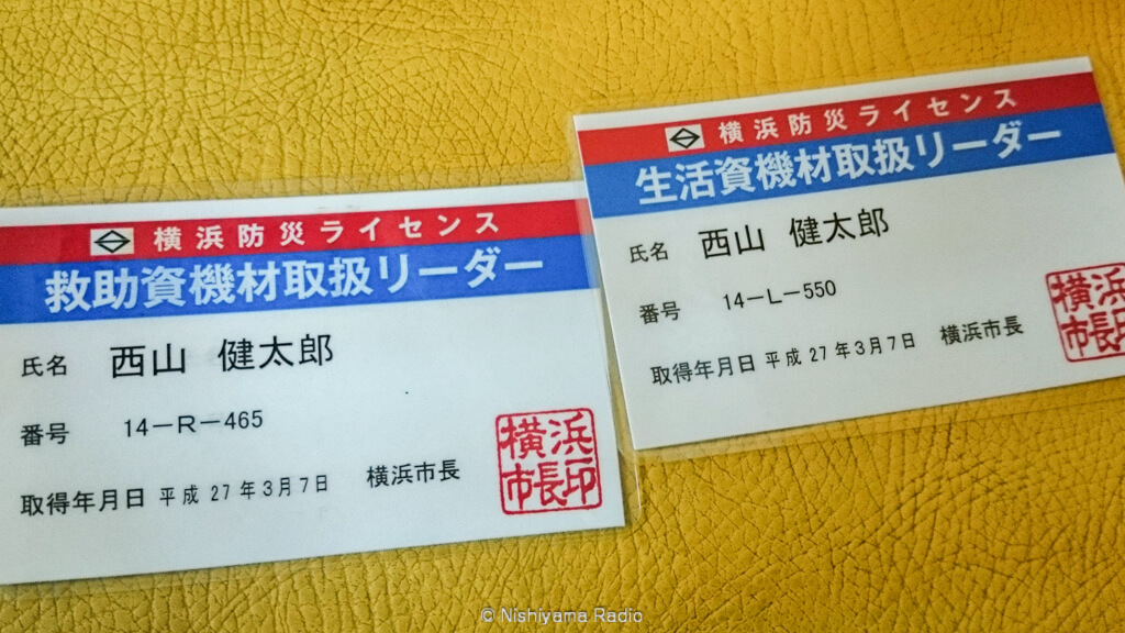 横浜防災ライセンス証明書