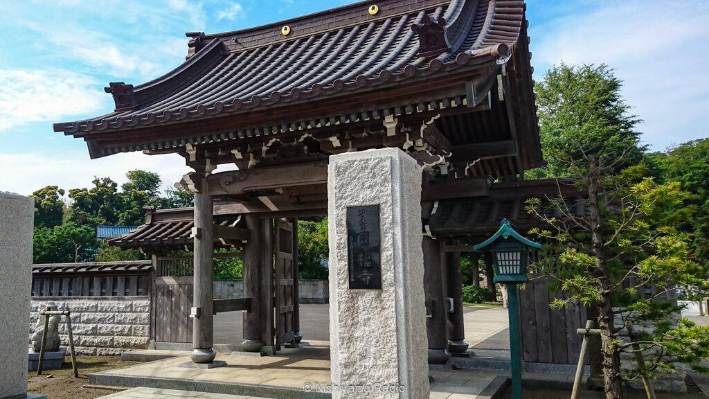 浄土宗円福寺