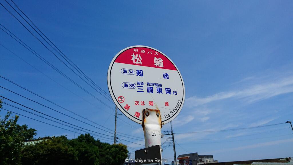 松輪バス停