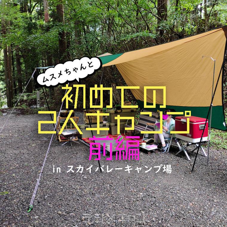 ムスメちゃんと初めての2人キャンプ前編