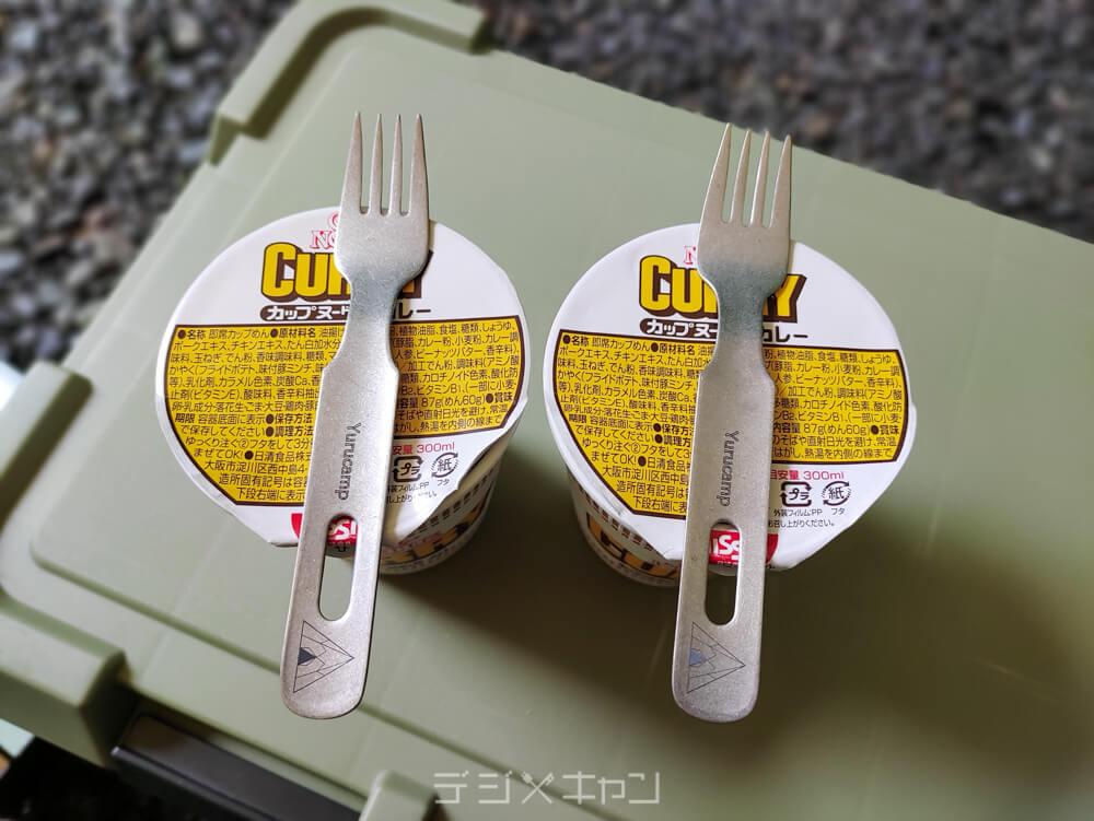 カレー麺とゆるキャン△フォーク
