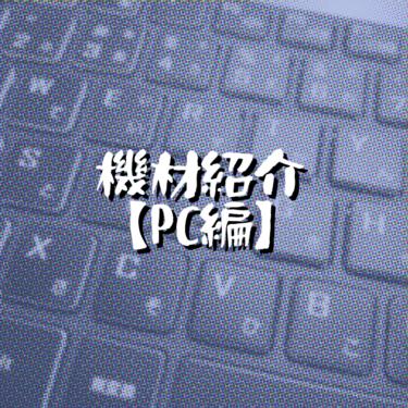 機材紹介PC編